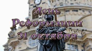 Христианские праздники: День реформации 31 октября