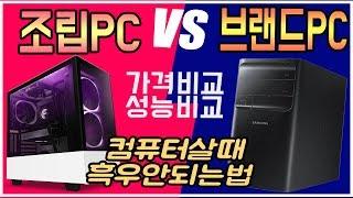 조립PC vs 브랜드PC 비교!! (가격 / 성능 / …
