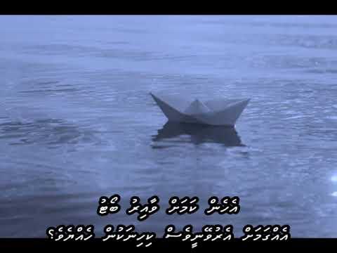 Naav kagaz  ki gehra hai paani with Dhivehi subs
