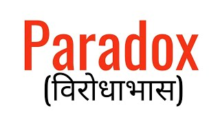 What is Paradox?? in Hindi