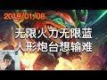 东北大鹌鹑2019/01/08 第2局 吉格斯:无限火力无限蓝,人形炮台想输难