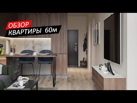 Дизайн интерьера: ОБЗОР квартиры 60 квадратных метров