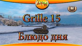 Grille 15 - Блюдо дня ~World of Tanks~