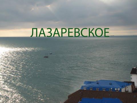 Лазаревское Отдых в Лазаревском 2017 без посредников