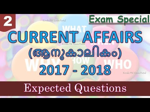 KERALA PSC|| IMPORTANT CURRENT AFFAIRS 2017- 2018||PART 2|| PSC|| RRB