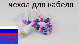 Чехол для кабеля квадрафиш из резинок  Rainbow Loom
