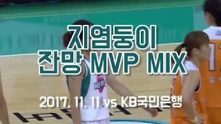 [여자프로농구] KEB 하나은행 지염둥이 김지영 선수 애교 잔망 MIX