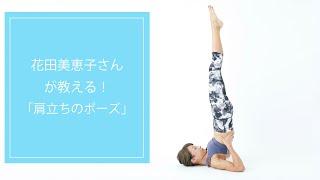 花田美恵子さんが教える!ぐっすり眠れる寝る前ヨガ「肩立ちのポーズ」 花田美恵子 検索動画 21