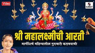 मार्गशीष महिन्यातील महालक्ष्मीची आरती Margashirsha Mahinyatil Mahalakshmi Aarti Sumeet Music