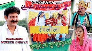 Episode 124  रंगलीला # Dussehra Special # Season-2 # Mukesh Dahiya # KDK # DAHIYA FILMS