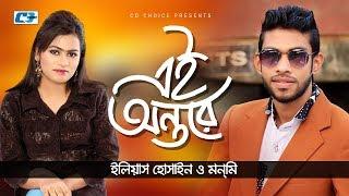 Ei Ontore | Eleyas Hossain | Monmi | Shopno Dana | Official Music | Bangla Song 2017