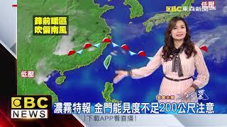 氣象時間 1080422 早安氣象 東森新聞