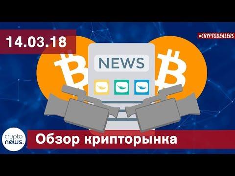 Таиланд регуляция криптовалют. Cryptoodealres трансляция Petro. Global Blockchain Summit лучшие ICO