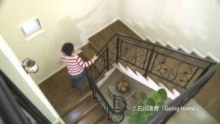 アイムホームのCM、家族編です。 石川清貴の「Going Home」がCMソン...