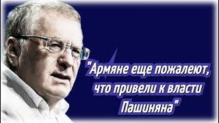 Армяне еще пожалеют, что привели к власти Пашиняна - Жириновский.