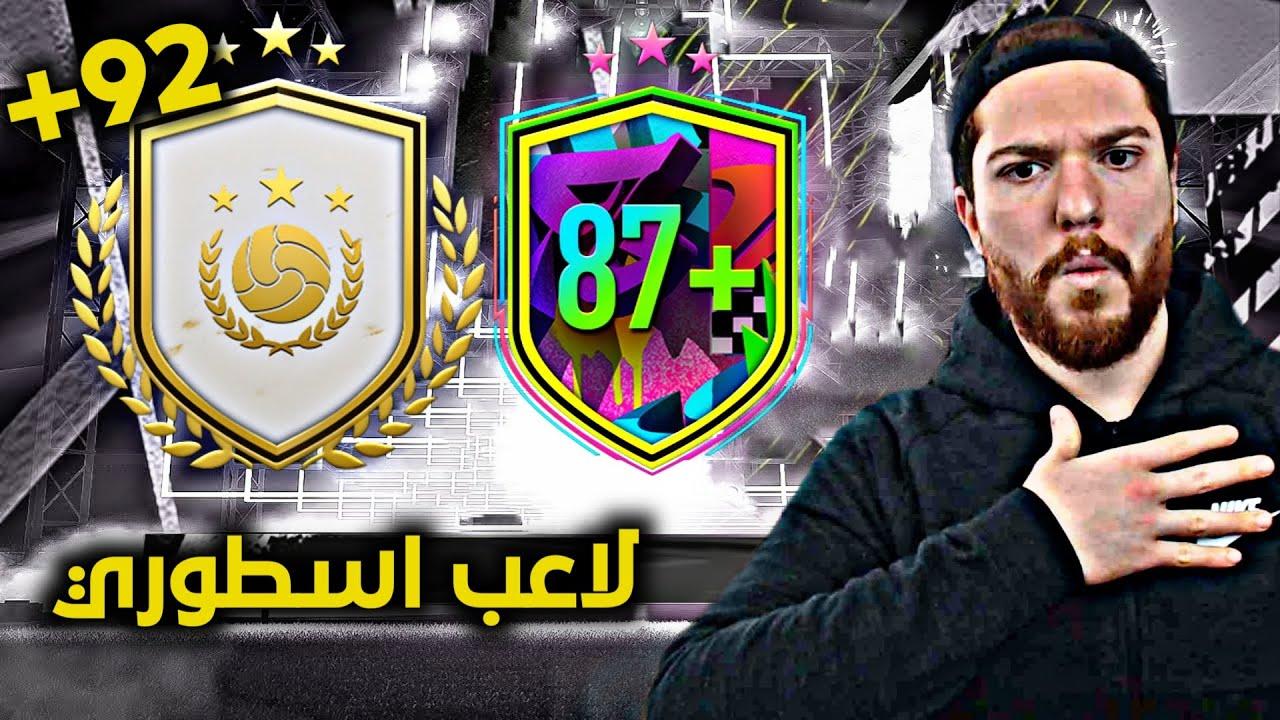 بكج +87 و الأيكون +92 !! أخيرا لاعب أحمر اسطوري 😍🔥 !!FIFA 21