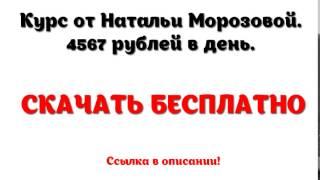 4567 рублей в день  Скачать бесплатно