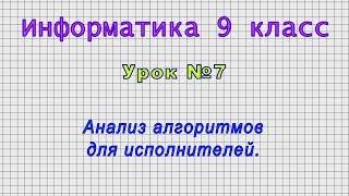 Информатика 9 класс (Урок№7 - Анализ алгоритмов для исполнителей.)