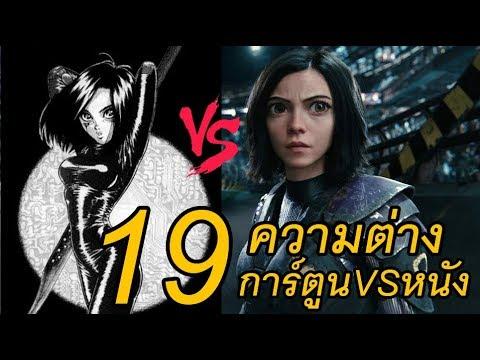 19 ความต่างระหว่าง 'GUNNM หนังสือการ์ตูน' VS 'Alita: Battle Angel หนัง'