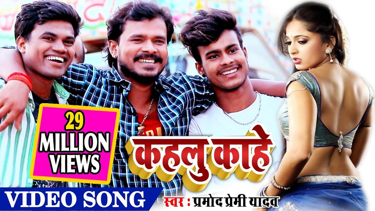 #VIDEO SONG मच गया तूफान #प्रमोद प्रेमी यादव के इस गाने से , #कहलु काहे ,2019 Ka Block Buster
