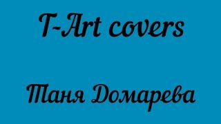 T-Art covers (авторские стихи и каверы) Таня Домарева