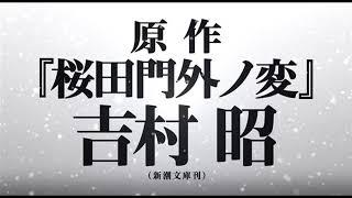 水戸藩士の関鉄之介は、妻と息子に別れを告げ、井伊直弼を討つため江戸...