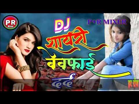 ##दर्द शायरी Dj Song##साथी मिलल रहे एगो मिल के बिछड़ गईल ##P+R Mixer