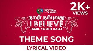 Naan Nambuvathu - நான் நம்புவது  | Theme Song |  I Believe by HFC
