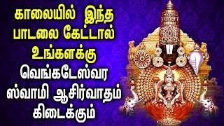 அருள் தரும் வெங்கடேஸ்வர பாடல்கள்   Lord Perumal Songs   Best Tamil Venkateswara Padalgal