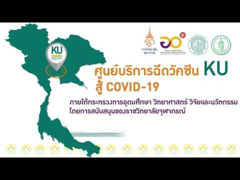 แนะนำศูนย์บริการฉีดวัคซีน KU สู้COVID 19