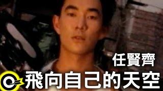 任賢齊-飛向自己的天空 (官方完整版MV)
