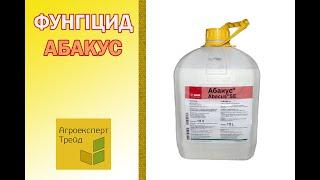 Фунгицид Абакус 🌱, описание препарата 🌱