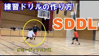 【Coach Ryota】17.練習ドリルの作り方(「SDDL」の重要性)