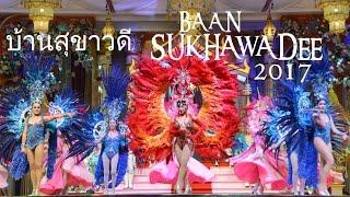 Baan Sukhawadee 2017