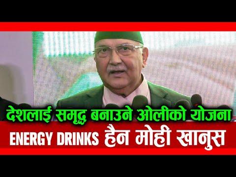 देशलाई समृद्ध बनाउने ओलीको योजना, Energy Drinks हैन नेपालकै मोही खानुस    KP OLI