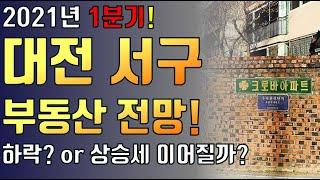 2021년 대전 서구 부동산 전망 분석!