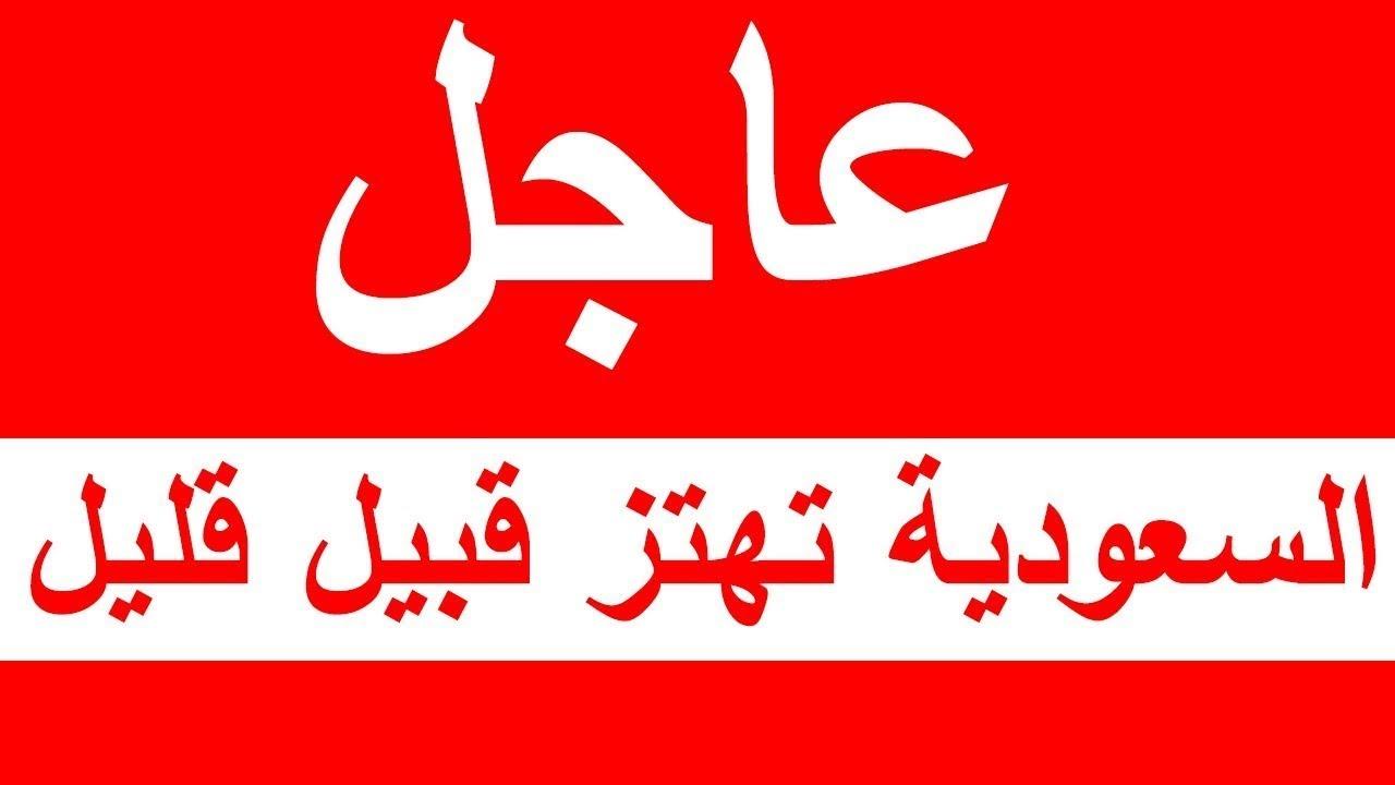 السعودية : من داخل الديوان الملكي ! إغـ تتيال الأمير محمد بن نايف بطريقة وحـ شـ ـية