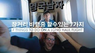 장거리 비행중 할수있는 7가지  //  7 Things To Do On A Long Haul Flight