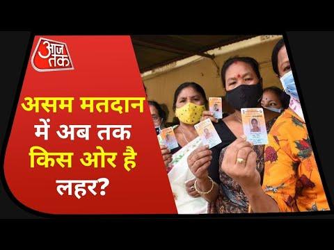 Assan Voting: Assam में किस ओर है लहर? Kaushik Dega ने दी अपनी राय, देखिये अन्य मेहमानों ने क्या कहा