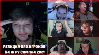 PRO PLAYERS REACTION TO S1MPLE PLAYS. (2021)