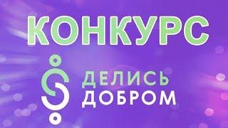 КОНКУРС! Благотворительная Барахолка «Делись добром, Москва!». Star Media