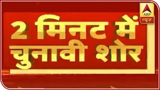 Watch Top Election News In 2 Mins | ABP News