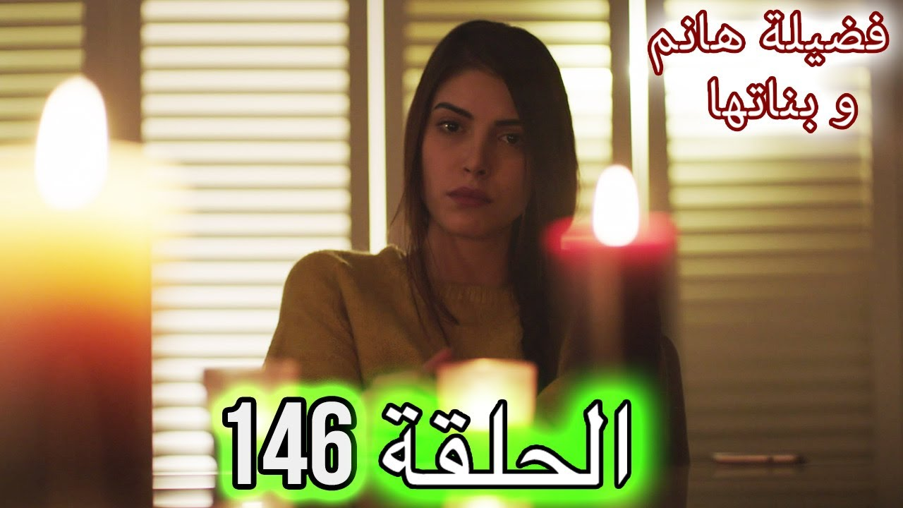 Download فضيلة هانم و بناتها الحلقة 146 Fazilet Hanım ve Kızları
