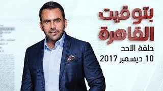 القضية الفلسطينية بين مطرقة الاحتلال وسندان الخلافات الداخلية ـ حلقة يوم الأحد بتاريخ 10 ديسمبر 2017