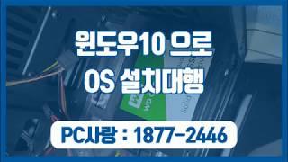 도화동컴퓨터수리 SSD를 이용하여 윈도우10으로 OS설…