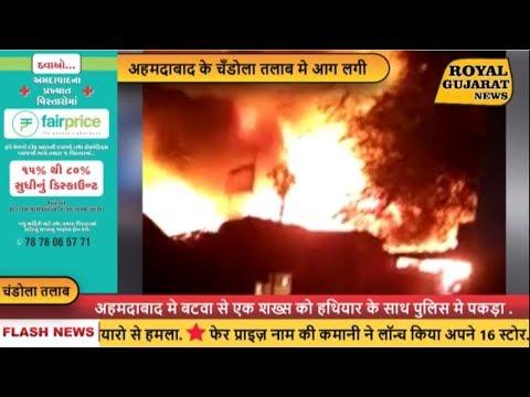 Ahmedabad: Fire broke out in 100's of houses in Chandola lake - ROYAL GUJARAT NEWS HINDI