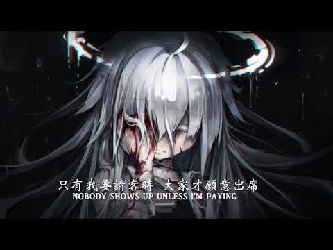 NightCore I'm A Mess附中文翻譯