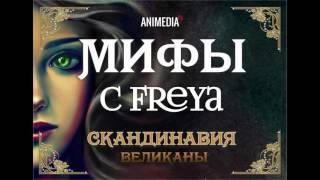 Freya (AniMedia.TV) Мифы Скндинавии. Часть 3. Великаны