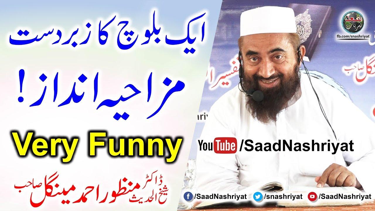 Download Baloch ka Mazahia Andaz by Molana Doctor Manzoor Ahmed Mengal Shab