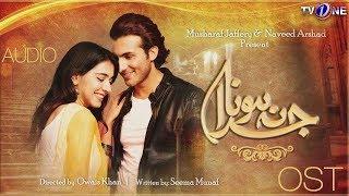 juda-na-hona-ost-full-audio-320kbps-song-pakistani-drama-tv-one-nabeel-shaukat-ali